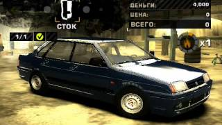 Need For Speed Most Wanted Russian cars или великое валение тазов