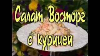 Рецепты  Салат Восторг с курицей