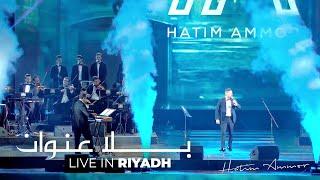 Hatim Ammor - Bla 3onwane ( Live In Riyadh 2020 ) l حاتم عمور - بلا عنوان