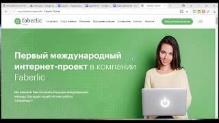 Новое обучение. Работа  в интернете. Фаберлик Онлайн.