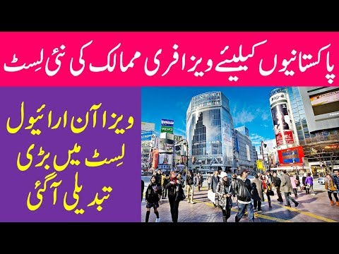 Visa Free Countries For Pakistan According To New Updated List 2019.