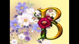 """Цветы по алфавиту. Буква """"В"""""""