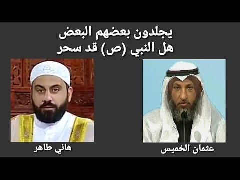 يجلدون بعضهم البعض: هاني طاهر VS عثمان الخميس :هل النبي (ص) سحر