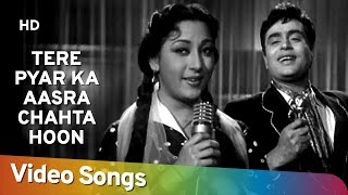Tere Pyar Ka Aasra Chahta Hoon | Dhool Ka Phool(1959) | Mala Sinha | Rajendra Kumar | Bollywood Song