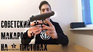 Советский пистолет на ленточных пистонах