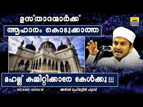 ഉസ്താദന്മാർക്ക് ആഹാരം കൊടുക്കാത്ത മഹല്ല് കമ്മറ്റിക്കാരേ കേൾക്കൂ Islamic Speech In Malayalam New 2019