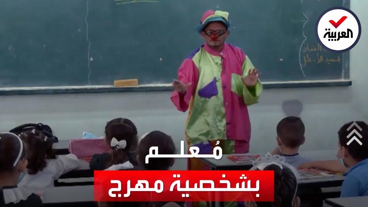 معلم لغة إنجليزية فلسطيني يخرج عن المألوف ويدرس طلابه بشخصية مهرج  - نشر قبل 51 دقيقة