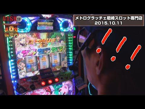 【BASHtv】闘竜門 vol.557 《メトログラッチェ尼崎スロット専門店》チェリ男