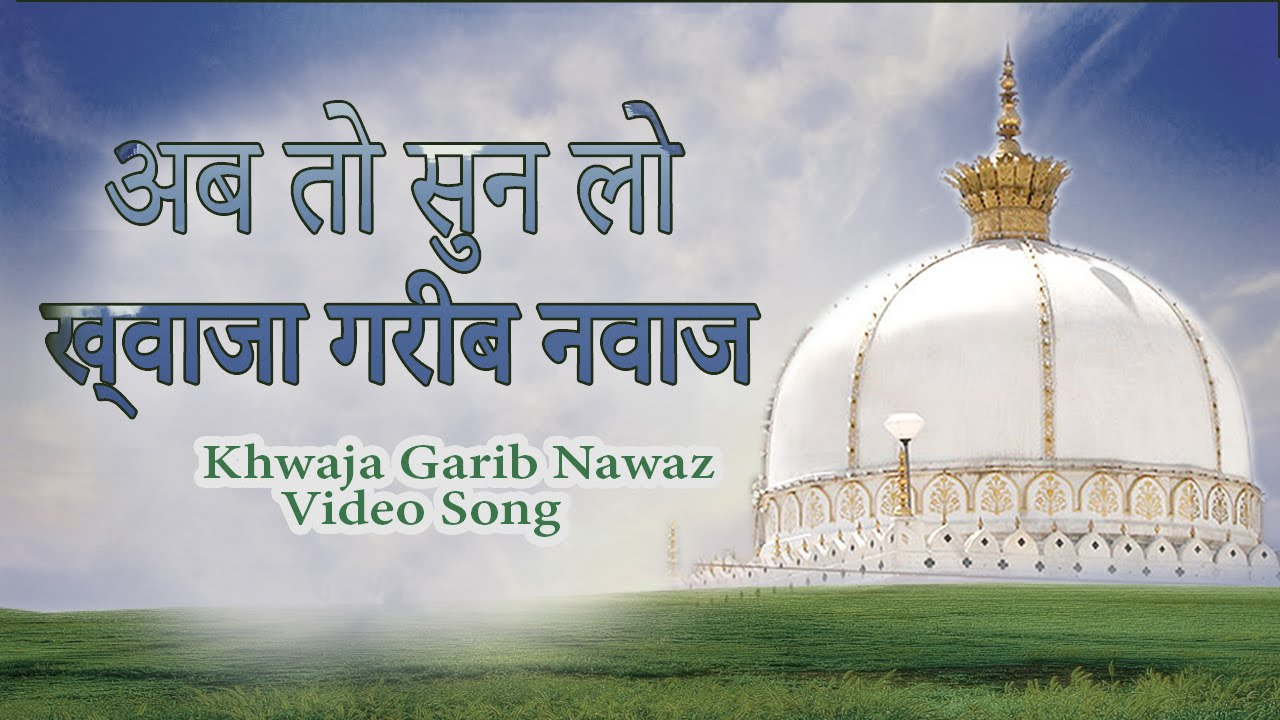 Khwaja garib nawaz songs mp3 download.