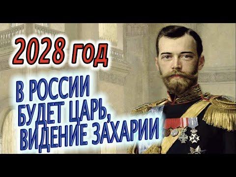 Предсказание - 2028 год, В РОССИИ БУДЕТ ЦАРЬ, видение Захарии, Всадник на коне и тайна багряницы!