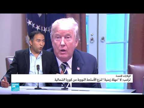 ترامب: لا مهلة زمنية لنزع الأسلحة النووية من كوريا الشمالية  - نشر قبل 2 ساعة