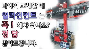 타이어 교체할때 얼라인먼트 필수 인가? - 정답 알려드립니다.
