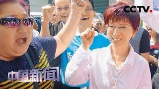 [中国新闻] 国民党计划9月4日提名洪秀柱参选民代 | CCTV中文国际