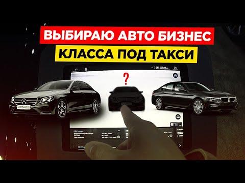ВЫБИРАЮ АВТО БИЗНЕС КЛАССА ПОД ТАКСИ В МОСКВЕ / ТАКСУЕМ С НАМИ