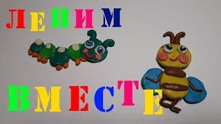 Лепим вместе из Пластилина Плей До. Развивающее видео для детей. Игрушки Фиксики.