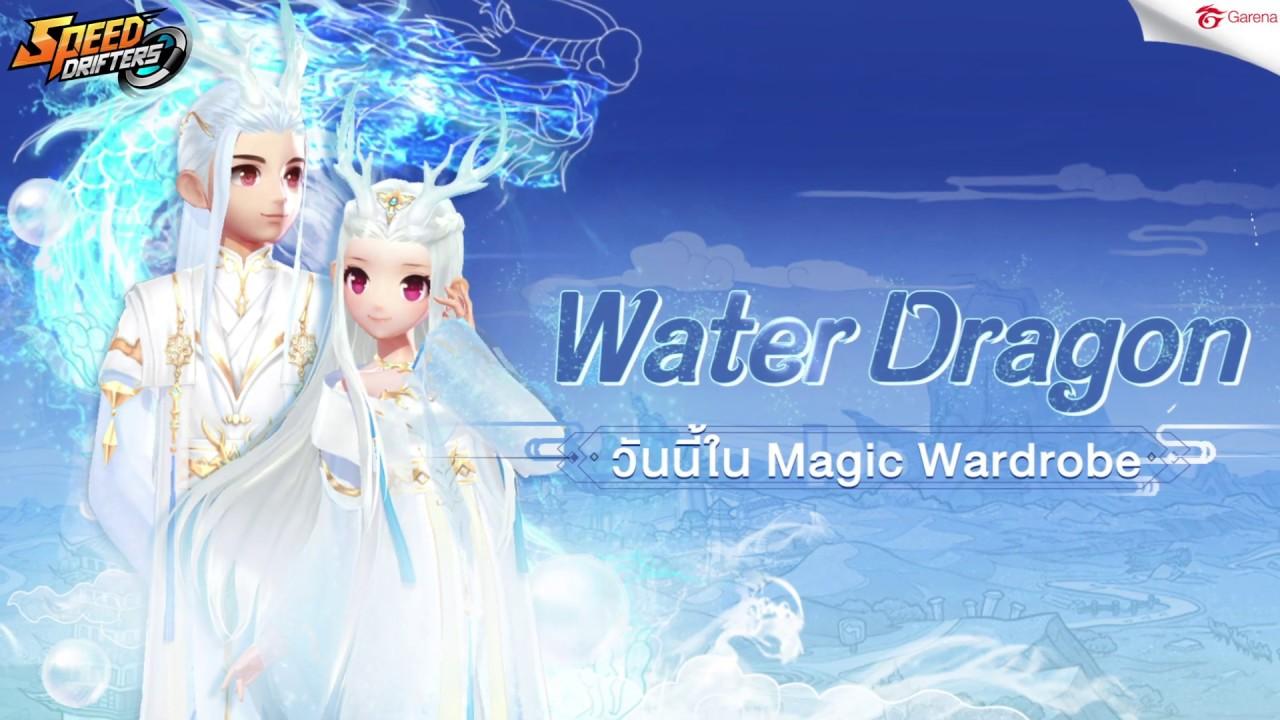 ชุดใหม่ Water Dragon Set มาแล้ว!