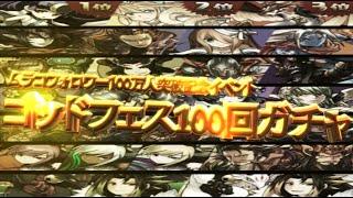 【パズドラ実況】3万円使ってゴッドフェス100連ガチャした結果wwwww