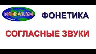 2. Английская фонетика (согласные звуки)