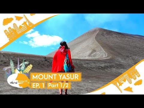 เที่ยวนี้ขอเมาท์ ตอน Mount Yasur ยาซูร์ ภูเขาไฟมีชีวิต Ep1