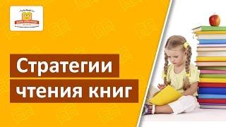 Стратегии чтения книг   Скорочтение для детей