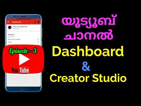 How to Open Youtube dashboard and creator studio in mobile? (Malayalam)