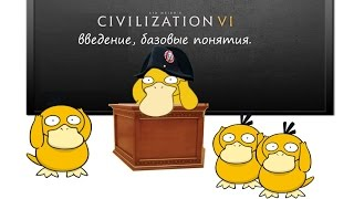 Civilization VI Гайд. Базовые понятия