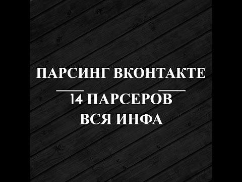 Как парсить любимые данные из Вконтакте?