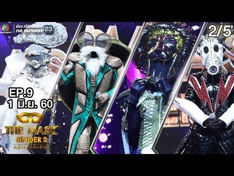 THE MASK SINGER หน้ากากนักร้อง 2 | EP.9 | 2/5 | Semi-final Group C | 1 มิ.ย. 60 Full HD