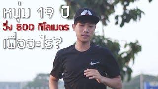 หนุ่ม-19-ปี-วิ่ง-500-กิโลเมตรเพื่อเด็กกำพร้าที่ด้อยโอกาส