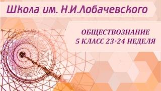 Обществознание 5 класс 23-24 неделя Труд и творчество