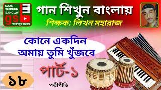 Video Kono ek din amay tumi khujbe-1; Learn Music in Bangla download MP3, 3GP, MP4, WEBM, AVI, FLV Juni 2018