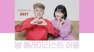 Gambar cover 봄 플레이리스트 하울 with.영국팝아티스트 하비 (HRVY)│Spring Playlist Haul