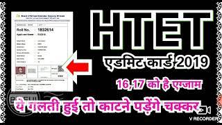 HTET  admit card 2019 release ये गलती की तो जारी नही होंगे एडमिट कार्ड 2019