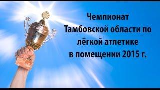 Чемпионат Тамбовской области по лёгкой атлетике в помещении 2015 г. Женщины 200м.