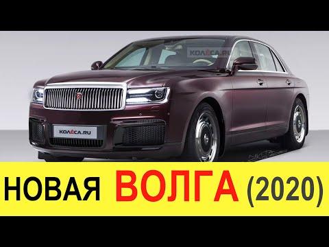НОВАЯ ВОЛГА 2020: первый обзор наследника Волг ГАЗ 21, 24, 3110 и 3102