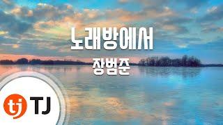 [TJ노래방] 노래방에서 - 장범준 / TJ Karaoke