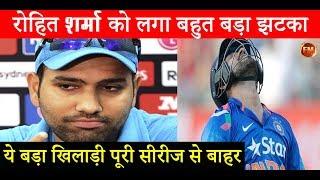 कप्तान रोहित शर्मा को लगा झटका.. इस वजह से बड़ा खिलाड़ी हुआ बाहर