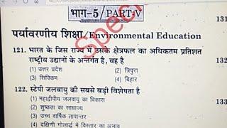 Up Tet 2018 पर्यावरण स्पेशल प्रश्नोत्तरी लाइव क्लास 8 Oct