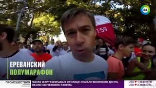 «Бегом по Содружеству»: шеф-редактор телеканала «Мир» пробежал полумарафон в Ереване