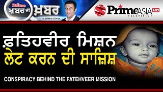 Khabar Di Khabar 754 || Reasons Behind the Delays in Recovering Fatehveer