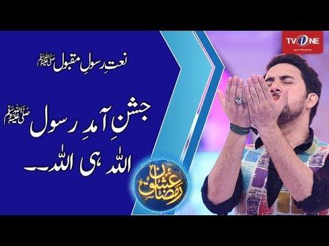 Jashne Amade Rasool Allah He Allah | Farhan Ali Waris | Naat | Ishq Ramazan | TV One | 2017