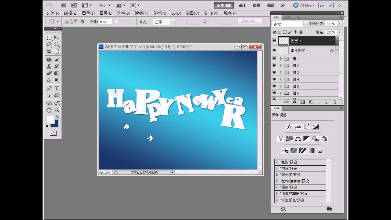 Photoshop CS5 教學短片製作立體變形文字 - YouTube