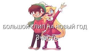 ~БОЛЬЛОЙ КЛИП НА НОВЫЙ ГОД ~ [3часть]