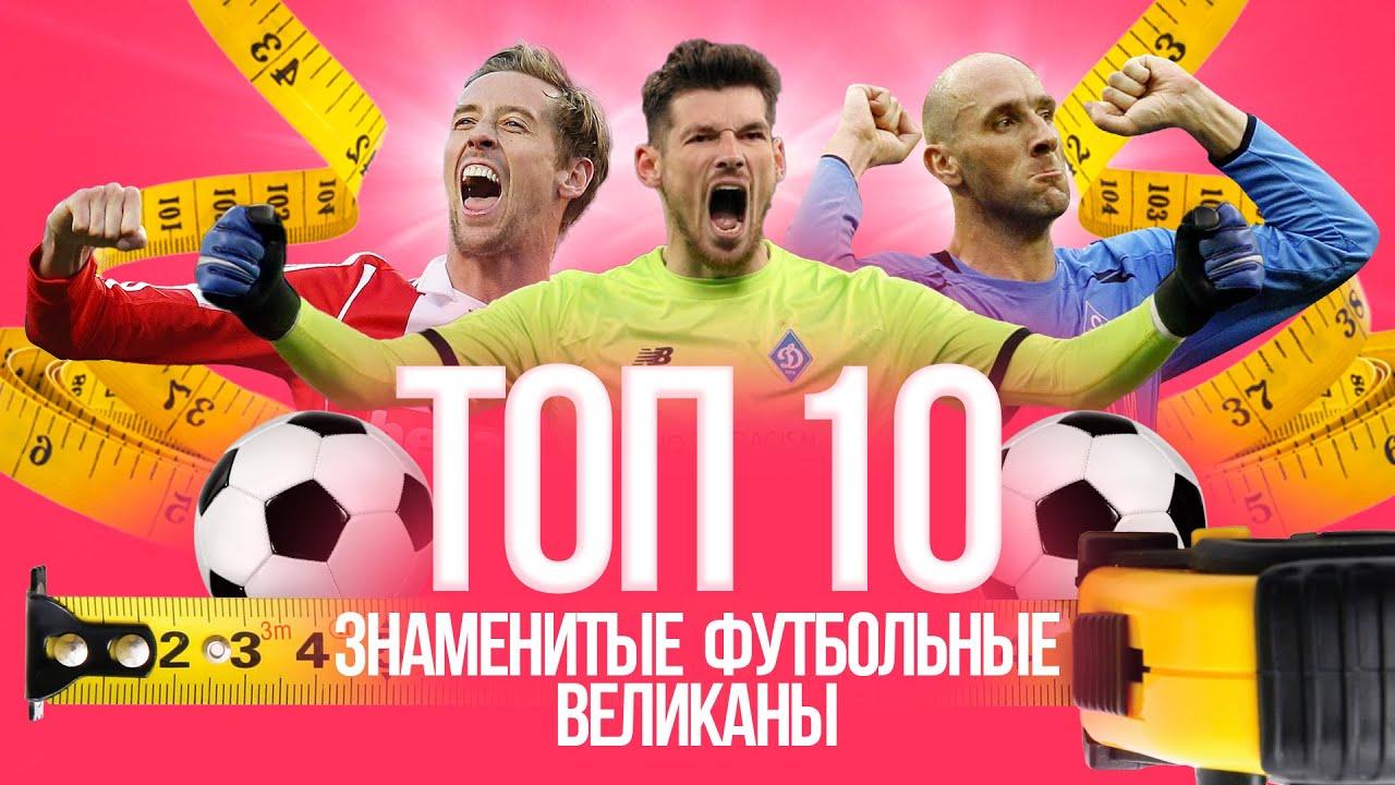 Настоящий титан Крауч, гигант Хаманн и богатырь Коллер  | Топ-10 знаменитых футбольных великанов