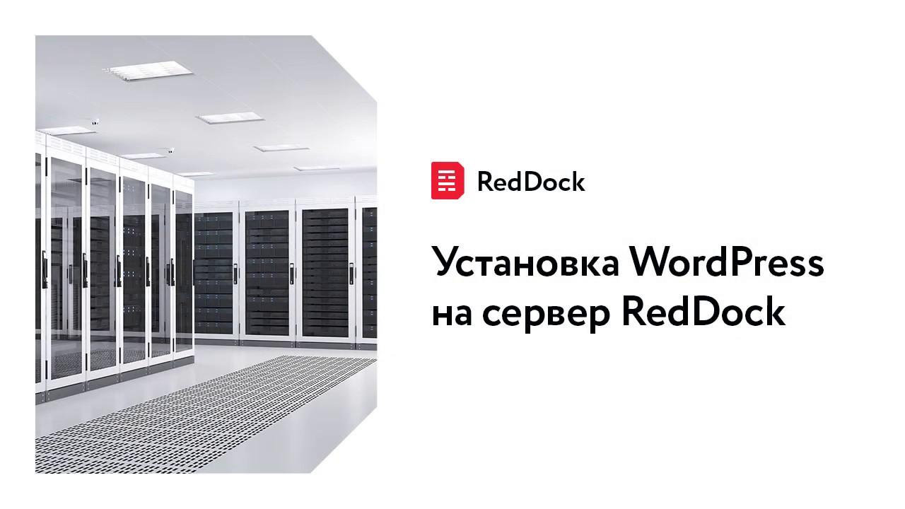 Установка WordPress на сервер RedDock