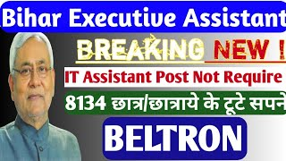 buxar executive assistant cancelled[executive assistant][Selection Process]beltron deo vacancy 2019