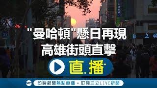 【直擊】不看可惜!高雄街頭再現「曼哈頓」懸日 三立新聞台