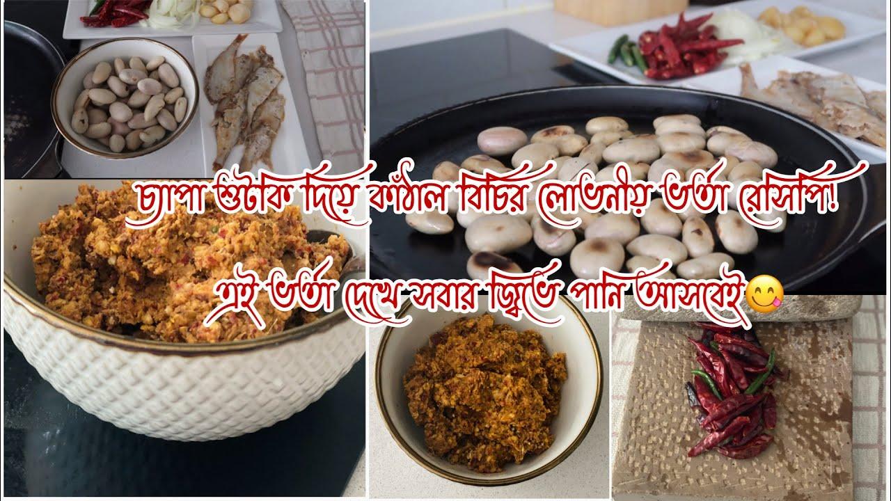 আহা কত্ত বছর পর এই মজার ভর্তা বানিয়ে খেলাম!  How to Make Tasty kathal bichi Vorta with Sutki  