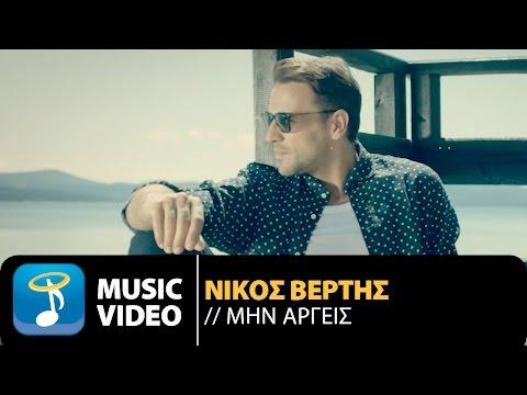 Nikos Vertis - Min Argeis / Νίκος Βέρτης - Mην Αργείς (Official 4K Videoclip)