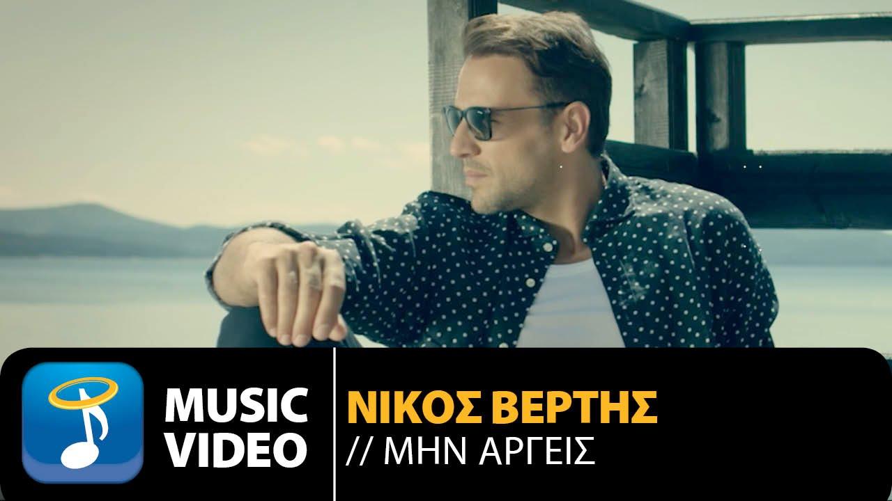 Νέο τραγούδι από Νίκο Βέρτη - Mην Aργείς (Official 4K Videoclip)